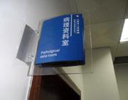 三亚市人民医院双面科室牌