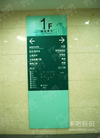 山东大学齐鲁医院楼层索引牌图片图片