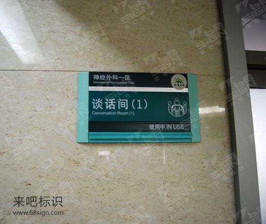 山东大学齐鲁医院谈话间门牌图片