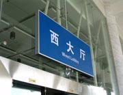 台州体育中心大厅门牌