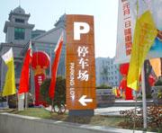 惠州数码商业街停车场指示牌