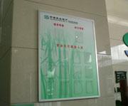 中国民生银行明星宣传牌