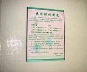 顺德市第一人民医院制度牌