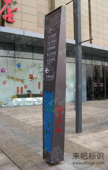 昆明餐饮公司_万达广场导视牌_商场标识标牌_来吧标识标牌