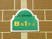绿景新洋房单元牌