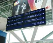 深圳宝安机场灯箱指示吊牌