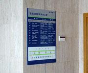 深圳宝安区行政中心楼层索引牌