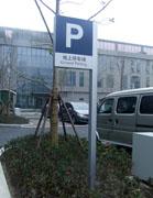 漕河径国际商务中心地上停车场牌