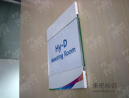 帝斯曼dsm会议室门牌_办公楼宇标识标牌_来吧标识标牌图片