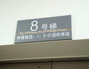 上海同济大学电梯号牌