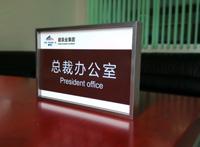 深圳建装业门牌