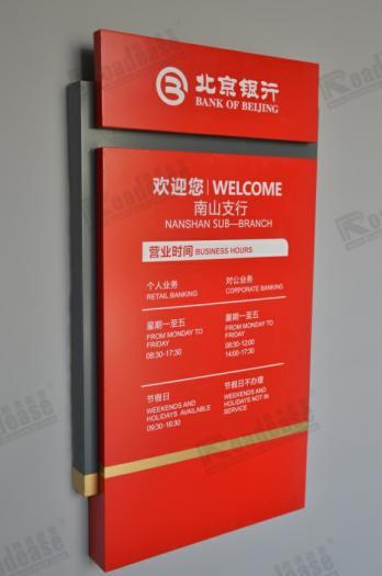 北京银行营业时间牌