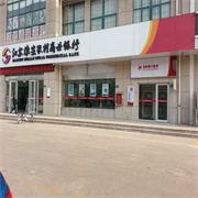 江苏农业银行店招