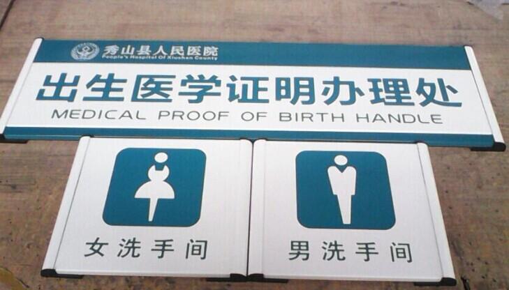 秀山县人民医院科室牌WCBP 101 医院标识标牌 来吧标识标牌