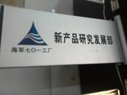 北京海军701工厂科室牌