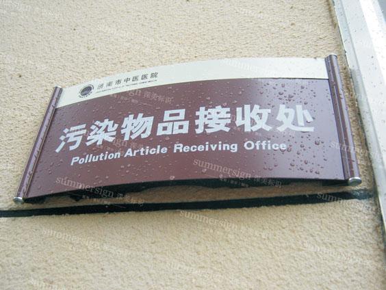 济南市中医院科室牌001 医院标识标牌 来吧标识标牌
