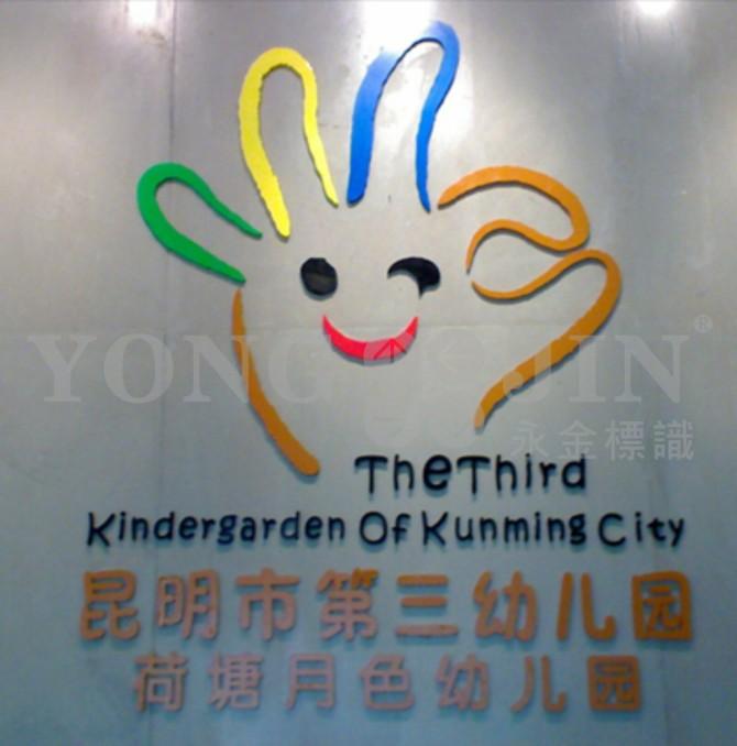 昆明市第三幼儿园形象墙标识