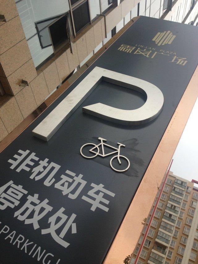 霖岚国际广场非机动车停放处指示标识牌