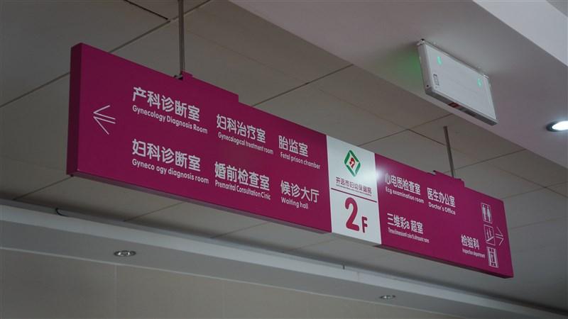 云南省开远市妇幼保健院分流指示吊牌