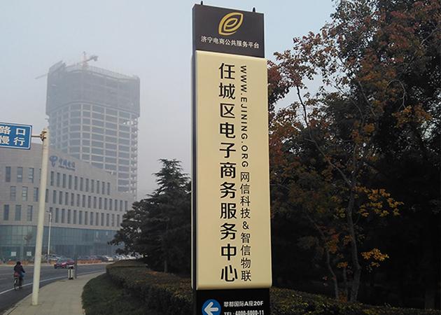 济宁任城区电子商务服务中心精神堡垒设计广告牌