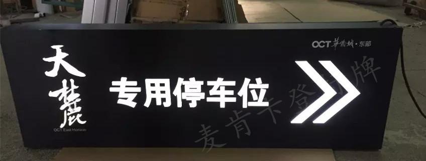 深圳东部华侨城吊牌灯箱018_旅游景区标识标牌_来吧图片