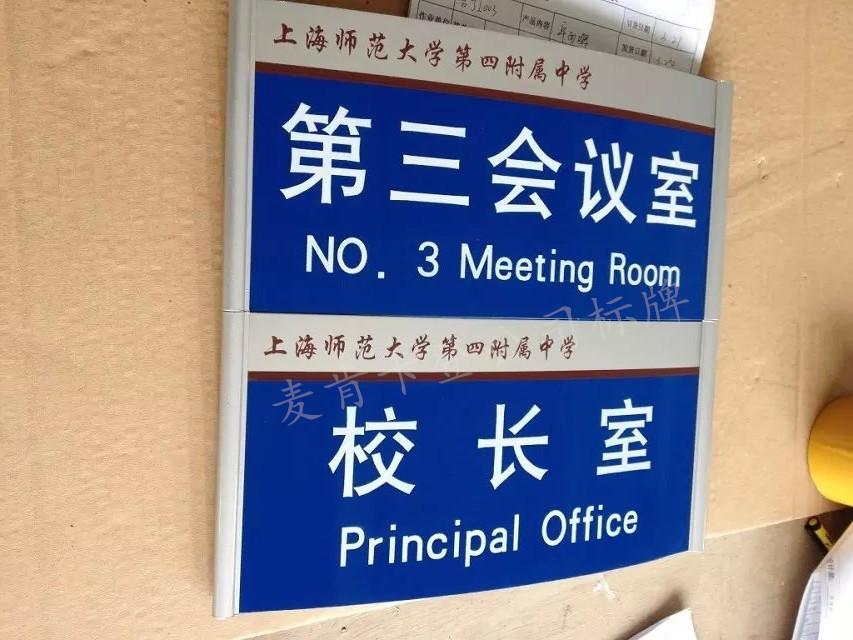 上海师范大学第四附属中学科室牌020 学校标识标牌 来吧标识标牌