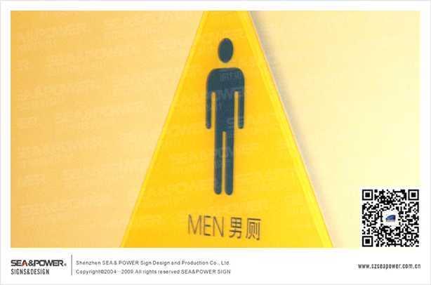 深圳华润万象城洗手间指示牌