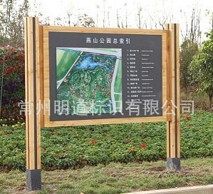 燕山公园景区户外索引标识索引牌