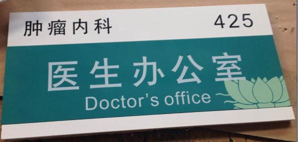太湖县人民医院科室牌wvbp 105 医院标识标牌 来吧标识标牌