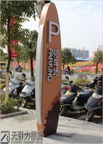 凯旋商业广场停车场牌
