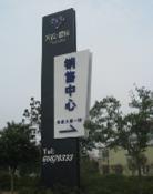 郑州天伦星钻销售中心精神堡垒
