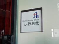 深圳豪瑞斯装饰门牌