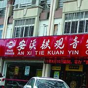 济宁安溪铁观音茶叶店吸塑发光门头