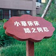 济宁高新区公务员小区防腐木花草草坪提示牌