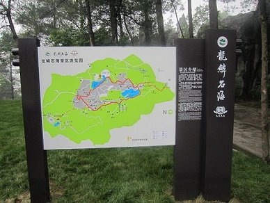 龙鳞石海景区标识牌