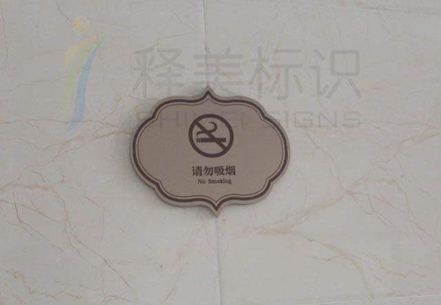 名流健康体检禁烟标识