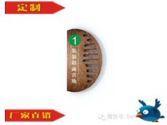 重庆笨鸟不锈钢仿木纹创意科室牌