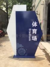 安顺市奥体中心标识标牌