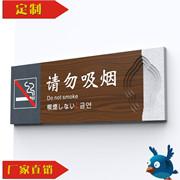 重庆笨鸟标牌旅游景区提示牌请勿吸烟