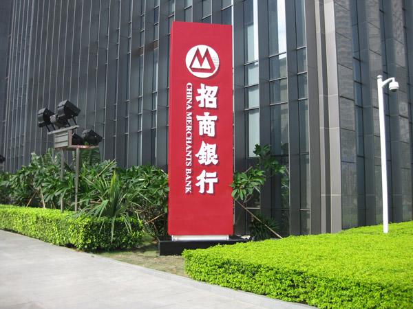 深圳招商银行户外导视牌MT DSP01 商业标识标牌 来吧标识标牌