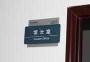 含山县博物馆科室牌