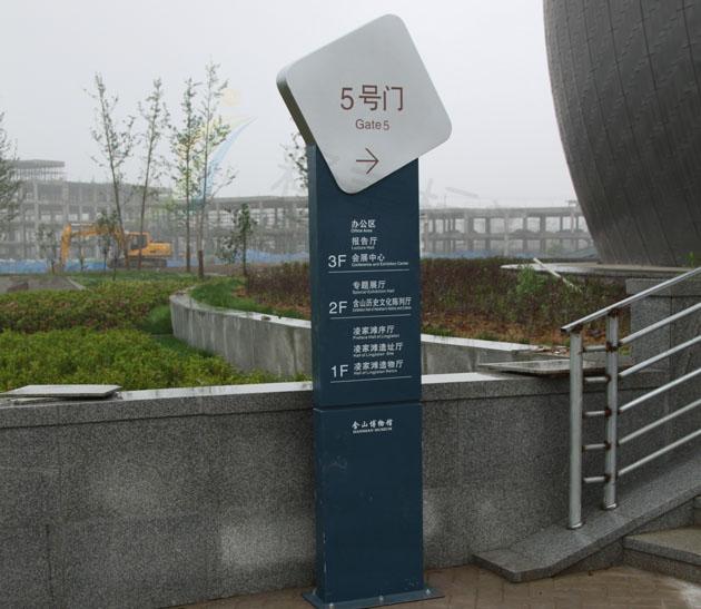 含山博物馆景点入口铭牌