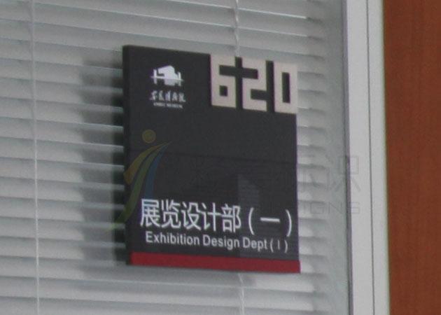 安徽博物院门牌