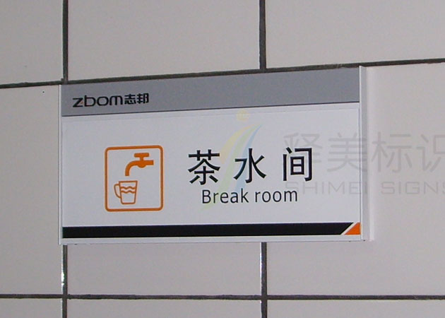 志邦橱柜茶水间