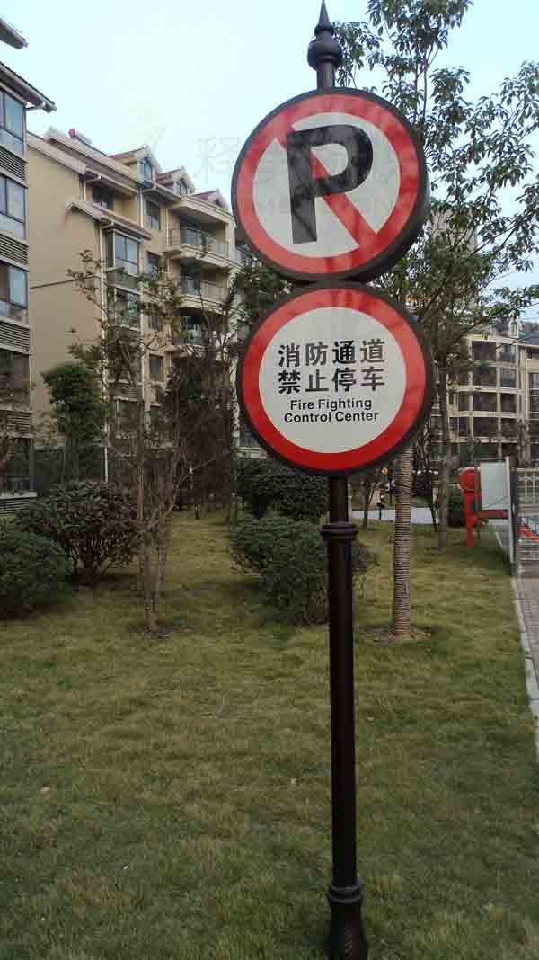 禹洲地产停车警示牌