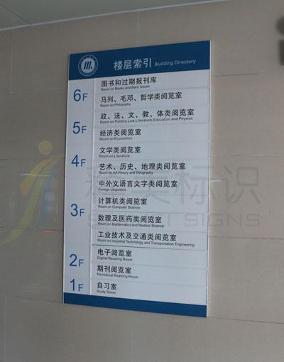 安徽三联学院楼层索引