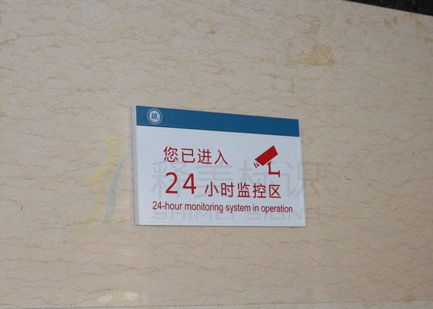 安徽三联学院24小时监控标识