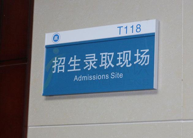 安徽三联学院科室门牌