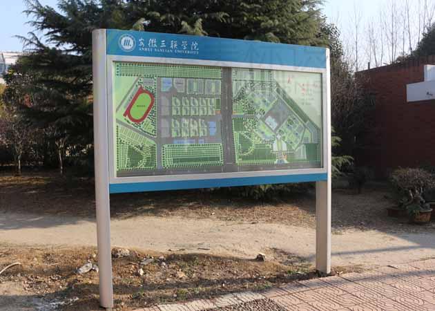 安徽三联学院橱窗宣传栏