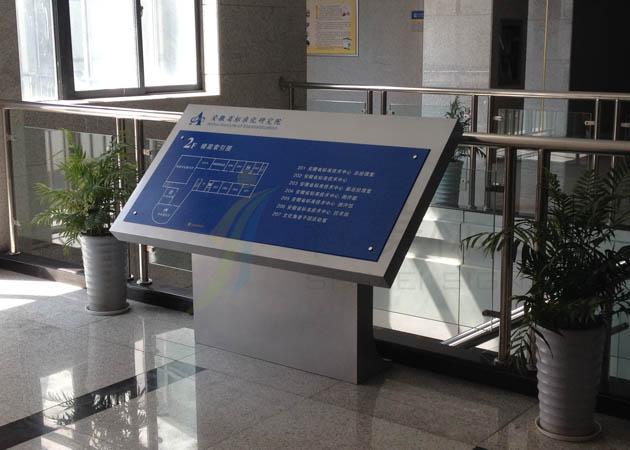 安徽省标准化研究院斜面牌